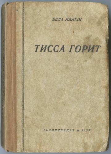 Книга Бела Иллеша «Тисса горит», 3-я часть, издательство «Художественная литература», 235 стр 1935 года (СССР)