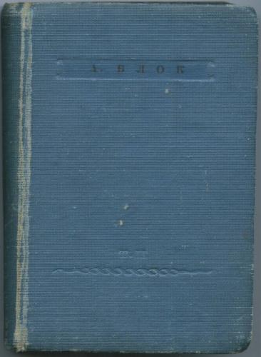 Сборник стихотворений А. Блока, издательство «Советский писатель», том II, 327 стр 1938 года (СССР)