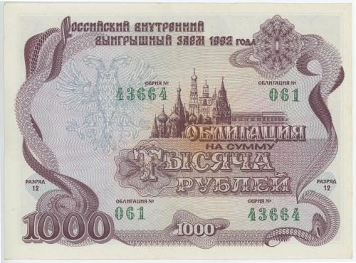 1000 рублей, облигация 1992 года (Россия)