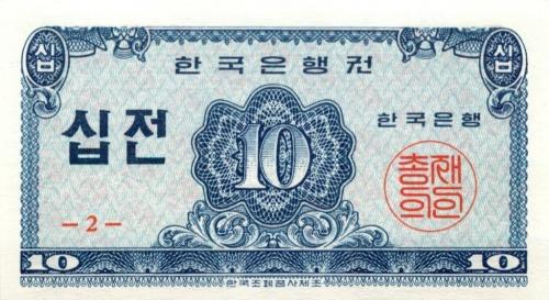 10 чон 1962 года (Южная Корея)
