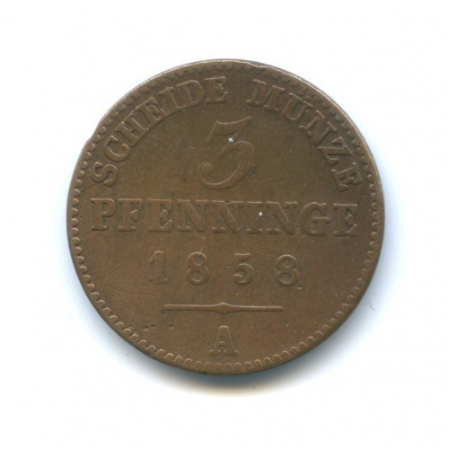 3 пфеннинга, Пруссия 1858 года А