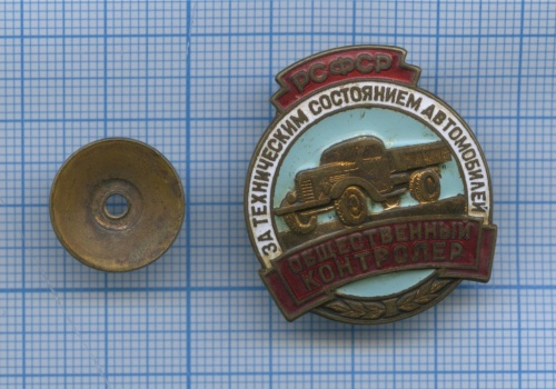 Знак «Общественный контролер затехническим состоянием автомобилей» ММД (СССР)