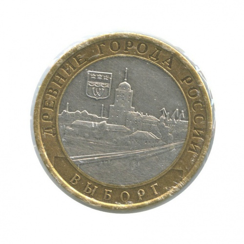 10 рублей — Древние города России - Выборг (вхолдере) 2009 года СПМД (Россия)