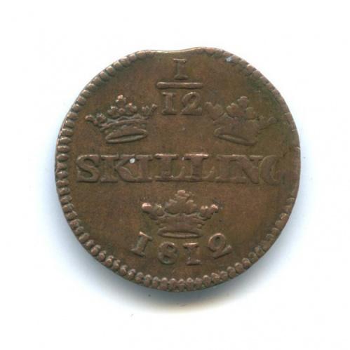 1/12 скиллинга - Карл XIII 1812 года (Швеция)