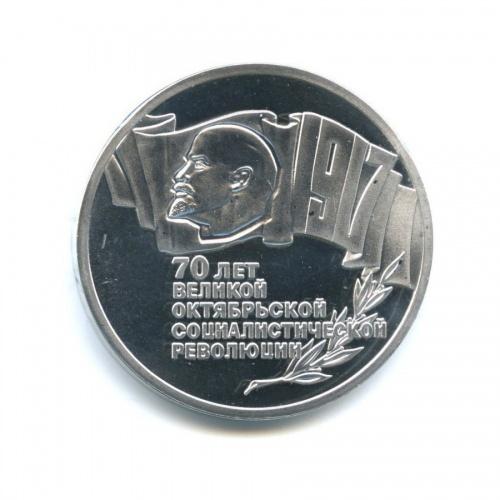 Жетон «5 рублей 1987 - 70 лет Революции, СССР» (копия)