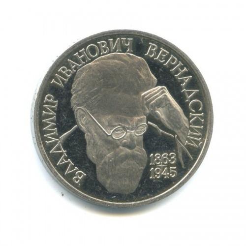 1 рубль — 130 лет содня рождения Владимира Ивановича Вернадского 1993 года ЛМД (Россия)