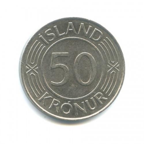 50 крон 1980 года (Исландия)