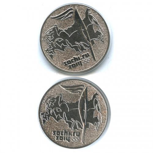 Набор монет 25 рублей — XXII зимние Олимпийские Игры иXIзимние Паралимпийские Игры, Сочи 2014 - Факел (взапайке) 2014 года (Россия)