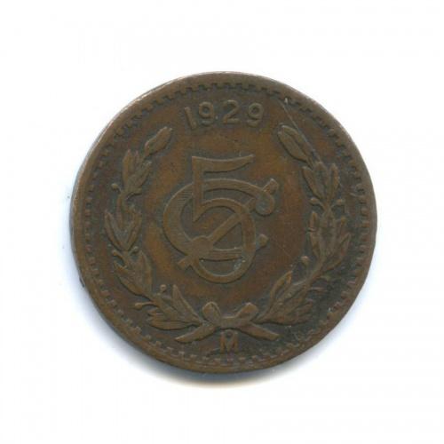 5 сентаво 1929 года (Мексика)