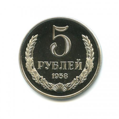 Жетон «5 рублей 1958, СССР»