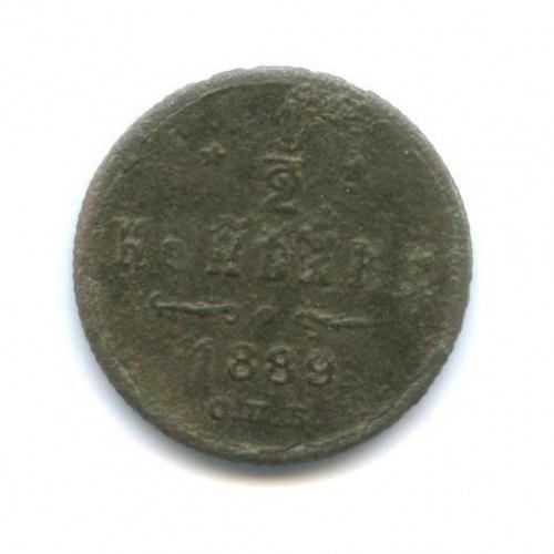 1/2 копейки 1889 года СПБ (Российская Империя)