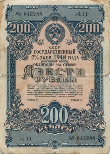 200 рублей 1948 года (СССР)