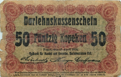 50 копеек 1916 года (Германия)