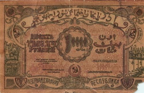 10000 рублей (Азербайджанская Социалистическая Советская Республика) 1921 года
