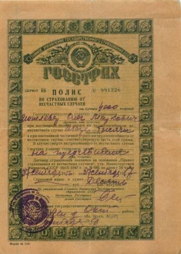 Полис страхования на4000 рублей 1956 года (СССР)