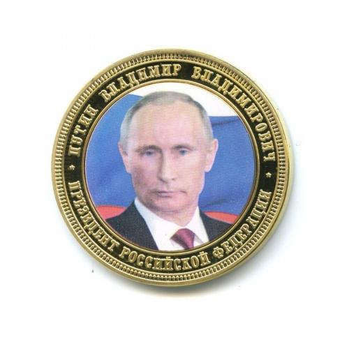 Жетон «Президент Российской Федерации В. В. Путин» / «Принятие Республики Крым всостав Российской Федерации» (вцвете, под золото)
