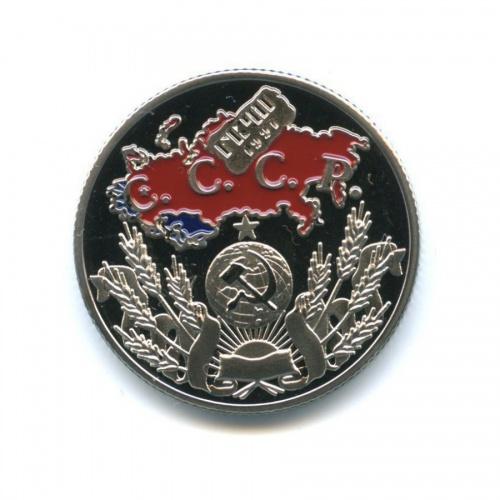 Жетон «70 лет Советскому чекану» (вцвете)