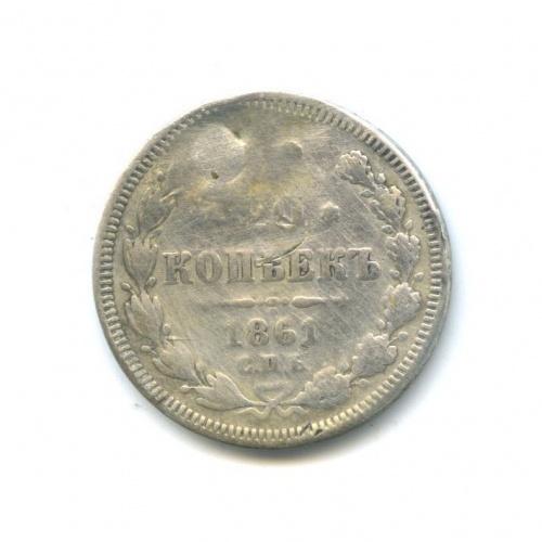 20 копеек 1861 года СПБ (Российская Империя)