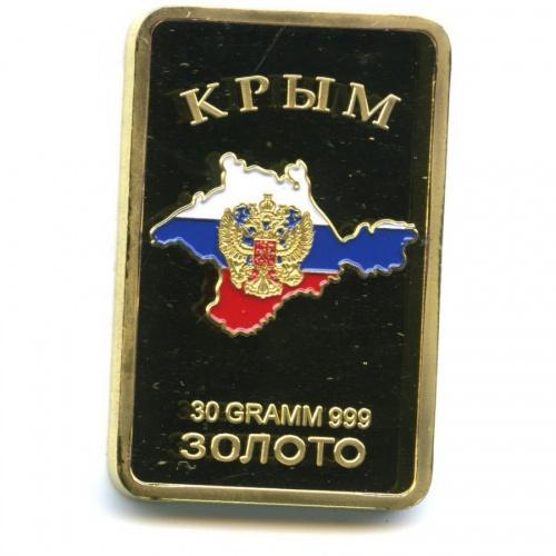 Жетон-слиток «Крым» (вцвете, под золото)