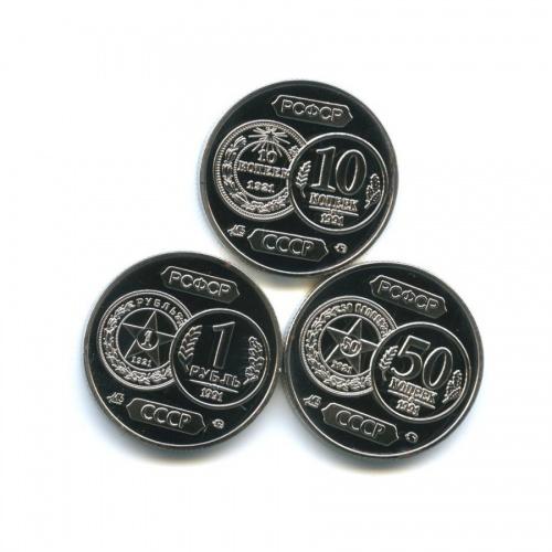Набор жетонов «70 лет Советскому чекану»