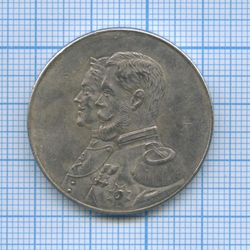 Медаль «200 лет 65-му пехотному московскому полку» (всеребре), копия