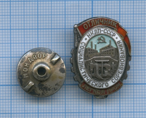 Знак «Отличник социалистического соревнования, НКЛП-СССР» 1938 года МД (СССР)