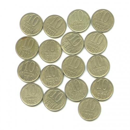 Набор монет 10 копеек 1976-1991 (СССР)