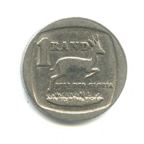 1 ранд 1995 года (ЮАР)