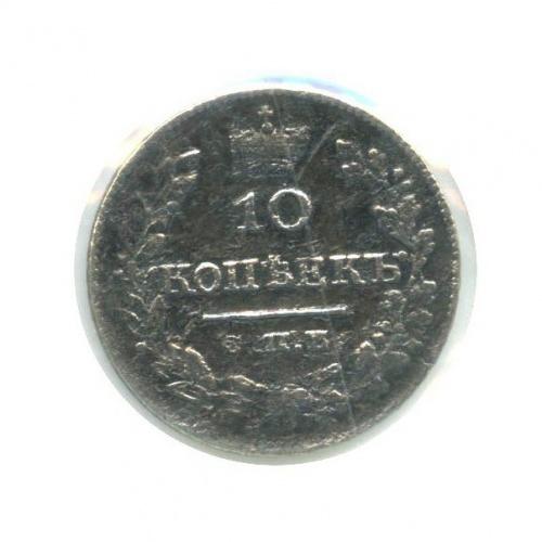 10 копеек (вхолдере) 1827 года СПБ НГ (Российская Империя)