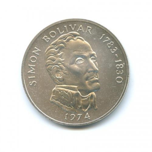 20 бальбоа - Выдающиеся личности - Симон Боливар (6 см) 1974 года (Панама)
