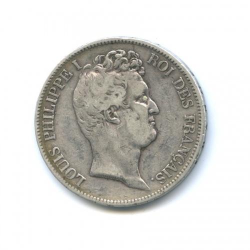 5 франков - Луи Филипп I 1830 года (Франция)