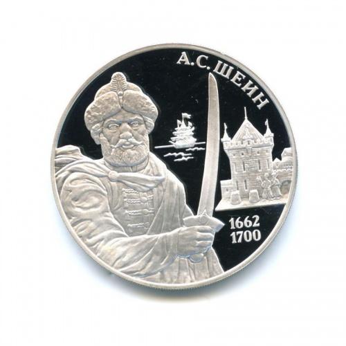 3 рубля — Выдающиеся полководцы ифлотоводцы России - А. С. Шеин 2013 года (Россия)