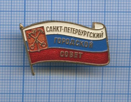 Знак «Санкт-Петербургский городсткой совет» (Россия)