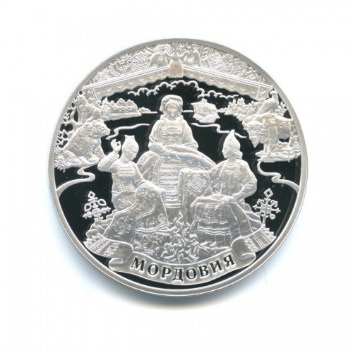 3 рубля - Мордовия 2012 года СПМД (Россия)