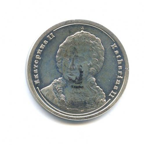 Жетон «Екатерина II» СПМД (Россия)