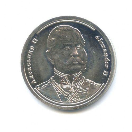 Жетон «Александр II» СПМД (Россия)