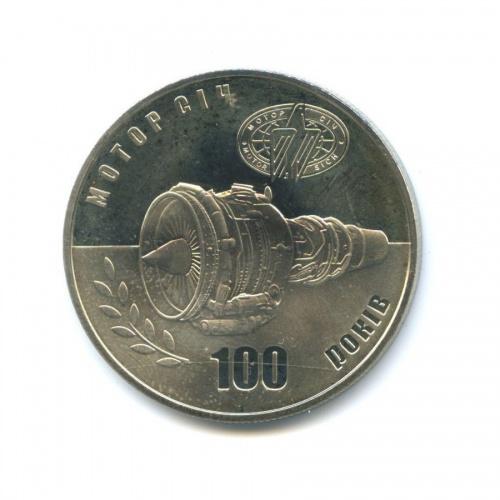 5 гривен — 100 лет компании «Мотор Сич» 2007 года (Украина)