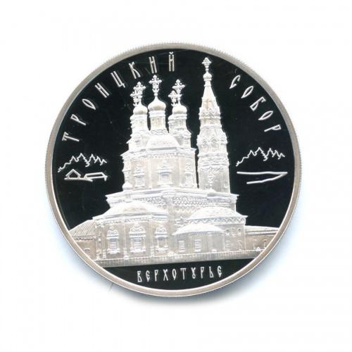 3 рубля - Троицкий собор, Верхотурье 2013 года ММД (Россия)