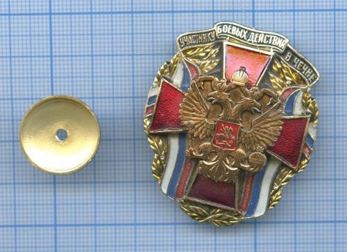 Знак «Участнику боевых действий вЧечне» (Россия)