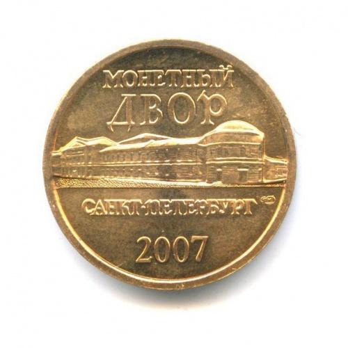 Жетон «Монетный двор Санкт-Петербурга» 2007 года СПМД (Россия)