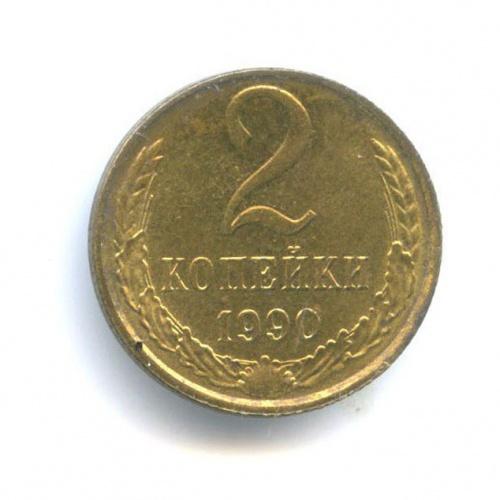 2 копейки (брак, смещение штемпеля) 1990 года (СССР)