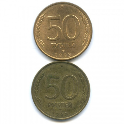 Набор монет 50 рублей (магнит, немагнит) 1993 года ЛМД, ММД (Россия)