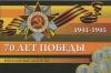 Набор монет 10 рублей - 70 лет победы вВеликой Отечественной войне (1941-1945), в альбоме 2015 года (Россия)