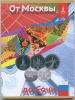 Набор юбилейных монет «ОтМосквы доСочи» вальбоме (Россия, СССР)