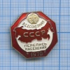 Знак «Всесоюзная перепись населения» 1970 года ЛМД (СССР)