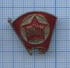 Знак «ВЛКСМ», 1945-1958 гг., завод «Победа» (СССР)