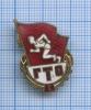 Знак «ГТО» (1 степень) (СССР)