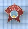 Знак «Монголын» (Монголия)