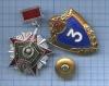 Набор знаков «ВВМВД», «Классность», 3-й класс (СССР, Россия)