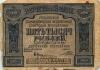 5000 рублей 1921 года (СССР)